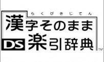 Wii : 400 000 pour le Japon