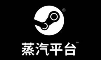 Steam : le Chinois est désormais la langue la plus utilisée sur le client