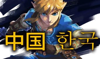 Zelda Breath of the Wild s'offre une mise à jour 1.5.0 pour sa sortie demain en Asie